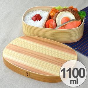 お弁当箱 わっぱ弁当 杉 一段 1100ml 仕切り付き 木製