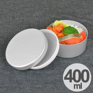 お弁当箱 アルミ製 丸型 内フタ付 400ml 日本製