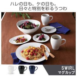マグカップ 540ml 洋食器 SWIRL スワール ( 大きい 食器 陶器 マグ ) colorfulbox 02