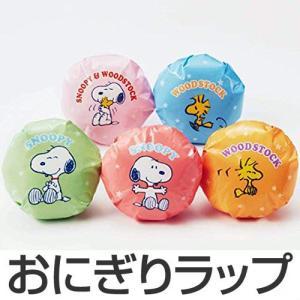 おにぎりラップ スヌーピー キャラクター 子供用 キャラ弁 ( おむすびラップ お弁当グッズ デコ弁 )|colorfulbox