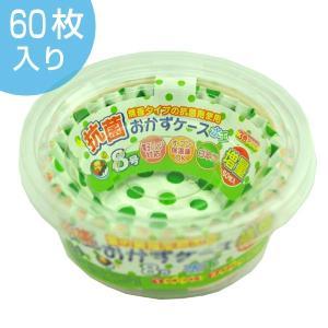 おかずケース 抗菌おかずケース水玉 8号 60枚入 ( お弁当カップ おかずカップ 仕切り ) colorfulbox
