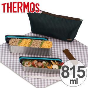 お弁当箱 サーモス(thermos) フレッシュランチボックス 2段 スリム ステンレス製 815ml 保冷ケース付き DSA-802W ( メンズ 保冷 ポーチ付 ) colorfulbox