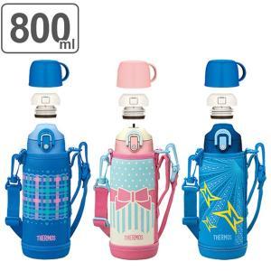 子供用水筒 サーモス(thermos) 真空断熱 2ウェイボトル 直飲み&コップ付 カバー付 800ml FHO-800WF ( 保温 保冷 子供用 )|新着K|05|colorfulbox
