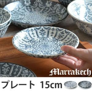 プレート 15cm 洋食器 マラケシュ marrakech ( 食器 磁器 皿 小皿 )|colorfulbox