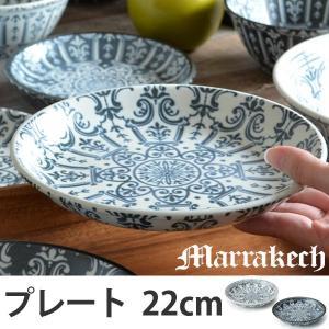 プレート 22cm 洋食器 マラケシュ marrakech ( 食器 磁器 皿 中皿 )|colorfulbox