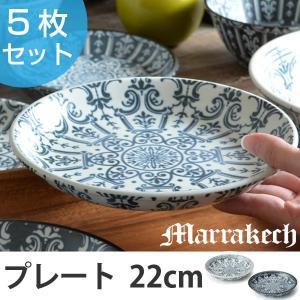プレート 22cm 洋食器 マラケシュ marrakech 5枚セット ( 食器 磁器 洋食器 器 お皿 平皿 電子レンジ対応 食洗機対応 オリエンタル 中皿 )|colorfulbox