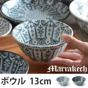 ボウル 13cm 洋食器 マラケシュ marrakech ( 食器 陶器 皿 小鉢 )|colorfulbox