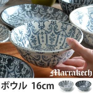 ボウル 16cm 洋食器 マラケシュ marrakech ( 食器 陶器 皿 中鉢 )|colorfulbox
