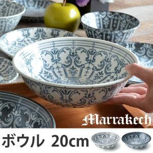 ボウル 20cm 洋食器 マラケシュ marrakech ( 食器 陶器 皿 中鉢 )|colorfulbox