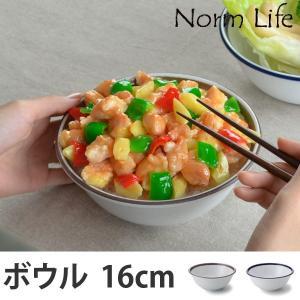 ボウル 16cm 洋食器 ノームライフ ( 食器 磁器 皿 中鉢 )|colorfulbox