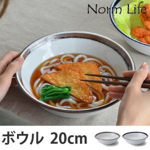 ボウル 20cm 洋食器 ノームライフ ( 食器 磁器 皿 中鉢 )|colorfulbox