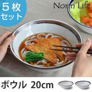 ボウル 20cm 洋食器 ノームライフ 5個セット ( 食器 磁器 器 お皿 電子レンジ対応 食洗機対応 深皿 中鉢 )|colorfulbox