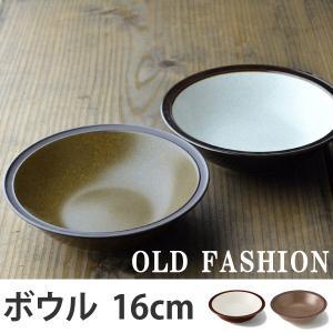 ボウル 16cm 洋食器 オールドファッション ( 食器 陶器 皿 小鉢 )|colorfulbox