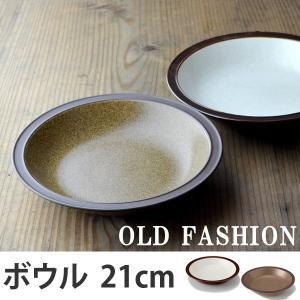 ボウル 21cm 洋食器 オールドファッション ( 食器 陶器 皿 中鉢 )|colorfulbox