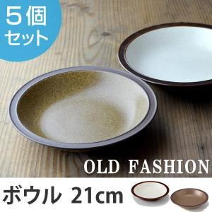 ボウル 21cm 洋食器 オールドファッション 5個セット ( 食器 陶器 器 お皿 電子レンジ対応 食洗機対応 深皿 中鉢 )|colorfulbox