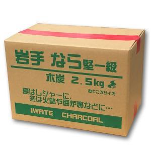 炭 岩手なら炭 堅一級 木炭 2.5kg ( BBQ バーベキュー 日本製 )