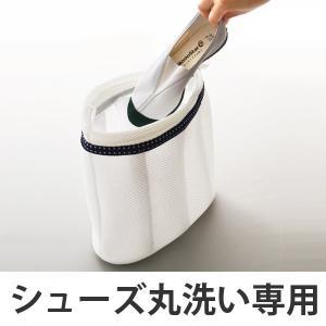洗濯ネット シューズ丸洗い専用ネット キャッチフック付 ( ...