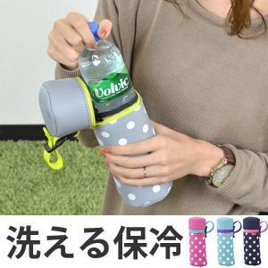 ペットボトルケース 洗える 保冷 500ml ストラップ付 ( ボトルカバー ペットボトルホルダー 保冷ケース )|colorfulbox