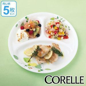 ランチプレート 22cm コレール CORELLE 白 食器 皿 グリーンブリーズ 同柄5枚セット ...