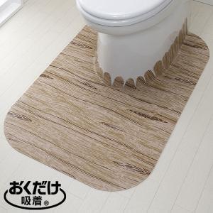 おくだけ 吸着 ウッド調 拭ける トイレマット ロング はっ水 ( おくだけ吸着 木目 ウッド マッ...