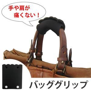 ソフトグリップ にぎーる バッググリップ 持ち手カバー ( バッグ 滑り止め ハンドバッグ サポート用品 )|colorfulbox