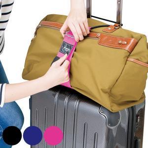 スーツケースの上に手荷物をしっかりと固定してくれるベルトです。スーツケースの上に鞄をベルトで固定し手...