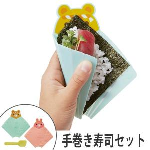 手巻き寿司セット くま&うさぎ ホームパーティ ( 便利グッズ ひな祭り アレンジ )|新着K|05|colorfulbox