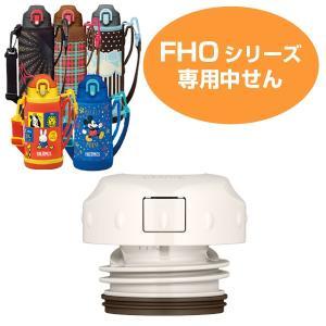 サーモス(thermos) FHOシリーズ専用の『中せん』です。フタパッキン、栓パッキン付きです。F...