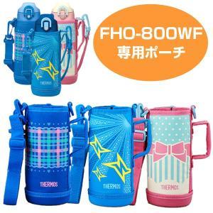 ハンディポーチ(ストラップ付) 水筒 部品 サーモス(thermos) FHO-800WF 専用