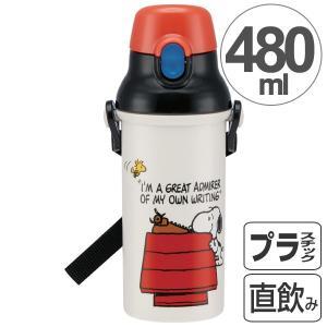 子供用水筒 スヌーピー ハウス 直飲みプラワンタッチボトル 480ml キャラクター ( 軽量 直飲...