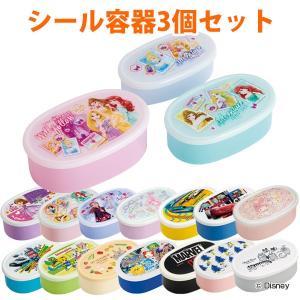お弁当箱 シール容器 3個入 カーズ ポケモン ハローキティ すみっコぐらし ( ランチボックス 保存容器 弁当箱 )|colorfulbox