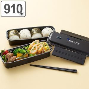 お弁当箱 スリムランチボックス 2段 910ml 保冷バッグ付き