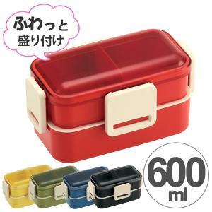 お弁当箱 レトロフレンチカラー ふわっと弁当箱 2段 600ml ( ランチボックス ドーム型 食洗...