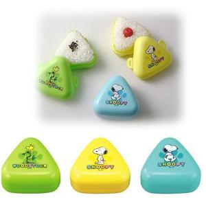 おにぎりケース スヌーピー 3個組 おにぎり押し型 キャラクター 日本製 ( 弁当箱 おむすびケース お弁当箱 )|新着K|05|colorfulbox|03