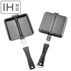 ホットサンドパン 両面焼き ダブル 鉄製 IH対応 ( ガス火対応 ホットサンドメーカー 調理器具 )|colorfulbox