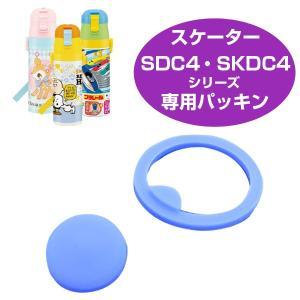 パッキンセット 子供用水筒 部品 SDC4・SKDC4用 スケーター ( パーツ 水筒用 子ども用水筒 SKATER )|colorfulbox
