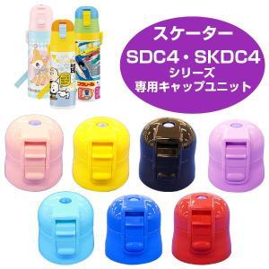 キャップユニット 子供用水筒 部品 SDC4・SKDC4用 スケーター ( パーツ 水筒用 子ども用水筒 SKATER )|colorfulbox