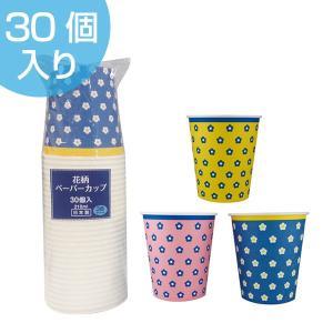 国産でかわいい花柄のペーパーカップです。BBQやパーティにもピッタリです。3種類のカラーがあって彩り...