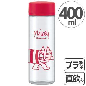 水筒 リサ・ラーソン マイキー シンプルデザインブローボトル 400ml ( プラスチック製 ウォーターボトル マグボトル )|colorfulbox
