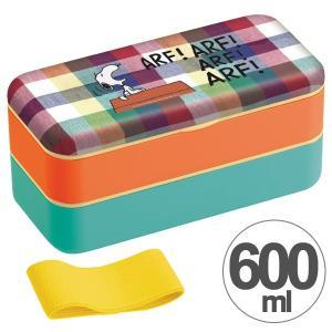 お弁当箱 シンプルランチボックス 2段 スヌーピー 600ml 長角型 箸付き ベルト付き ( 弁当箱 食洗機対応 ランチボックス 電子レンジ対応 )|colorfulbox