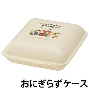 おにぎりケース おにぎらずランチボックス スヌーピー ランチタイム キャラクター ( おにぎらず お弁当箱 ランチボックス ) colorfulbox