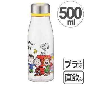水筒 スタイリッシュブローボトル スヌーピー ランチタイム 500ml 茶漉し付き キャラクター ( プラスチック製 ウォーターボトル マグボトル )|colorfulbox