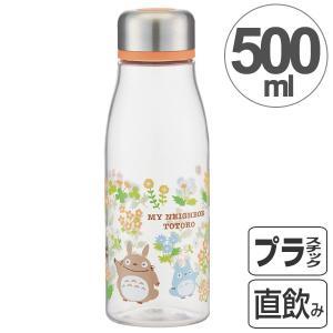 水筒 スタイリッシュブローボトル となりのトトロ フラワー 500ml 茶漉し付き キャラクター ( プラスチック製 ウォーターボトル マグボトル )|colorfulbox