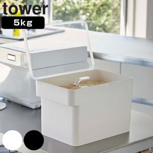 米びつ シンク下米びつ 密閉 タワー tower 5kg 計...
