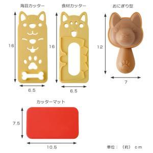 おにぎり押し型 おむすびワン おにぎり抜き型 キャラ弁 ( おにぎり抜き型 ご飯押し型 お弁当グッズ )|新着K|05|colorfulbox|03