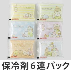 保冷剤 6連パック 子供用 すみっコぐらし キャラクター ( お弁当 こども 保冷 )|colorfulbox