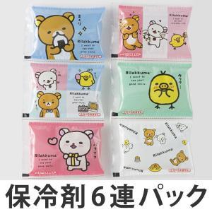 保冷剤 6連パック 子供用 リラックマ キャラクター ( お弁当 こども 保冷 )|colorfulbox