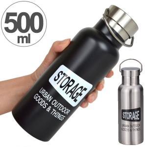 水筒 ステンレスボトル 500ml STORAGE 直飲み水筒 ( ステンレス製 直飲み デザインボトル )|colorfulbox