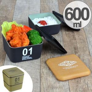 お弁当箱 日本製 2段 ANCIENT スクエアネストランチ 600ml 保冷剤付 ( 食洗機対応 電子レンジ対応 弁当箱 )|colorfulbox