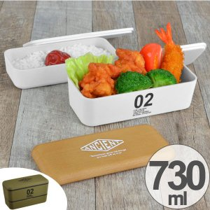 お弁当箱 日本製 ANCIENT 長角ネストランチ 2段 730ml ( 食洗機対応 電子レンジ対応 弁当箱 )|colorfulbox